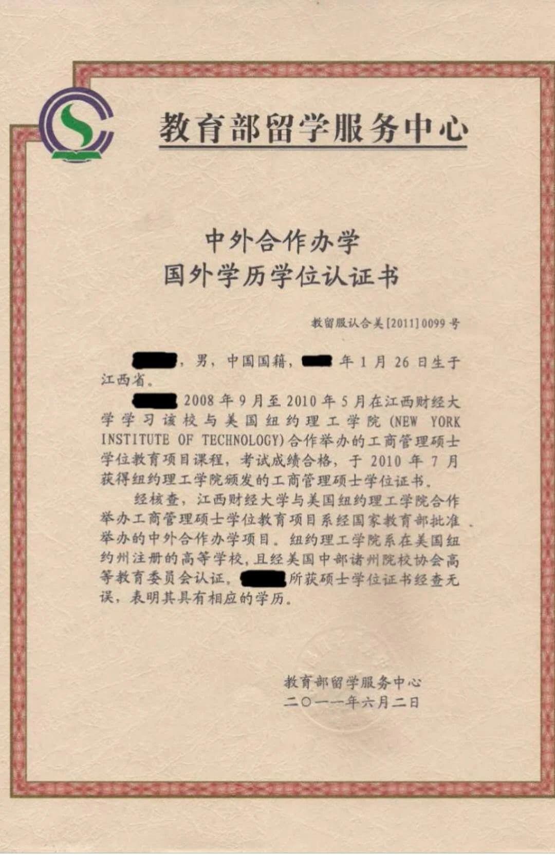 国家承认研究生学历和学位